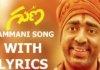 Priyathama Neevachata Kusalama Song lyrics