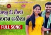 Pilla O Neelu Pilaga Anilu Song Lyrics