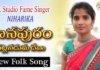 Baanapuram Gatlanaduma Deva Song Lyrics