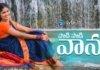 Podi Podi Vaana Folk Song Lyrics