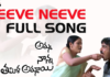 Neeve Neeve Song Lyrics