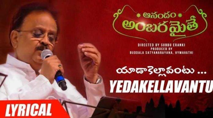 Yedakellavantu Song Lyrics