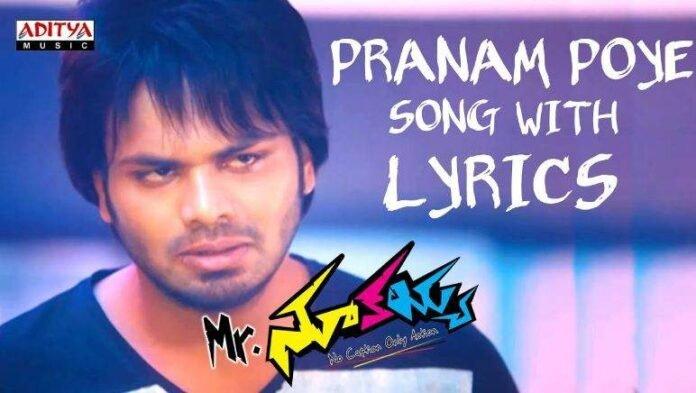 Pranam Poye Badha Song Lyrics
