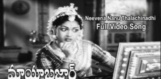 Neevena Nanu Thalachinadhi Song Lyrics