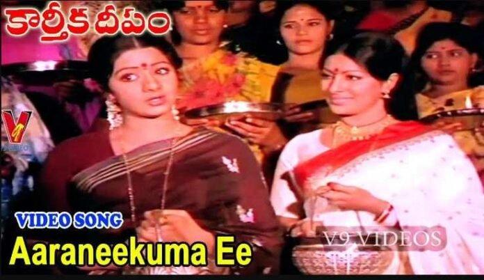 Aaraneekuma Ee Deepam Song Lyrics