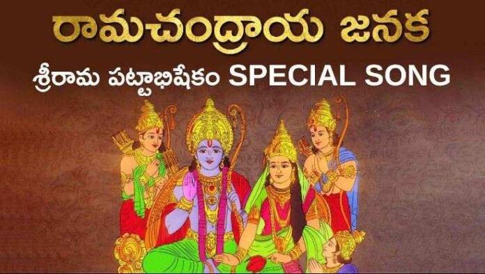 Ramachandraya Janaka Lyrics