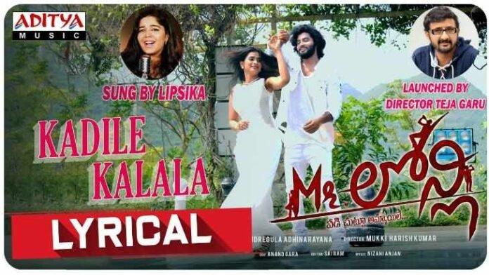 Kadile Kalala Song Lyrics