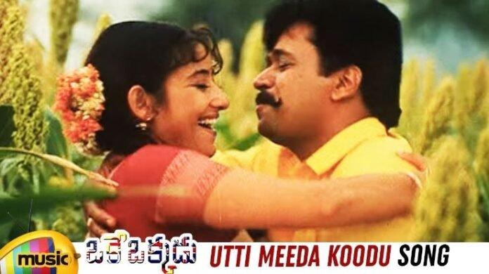 Utti Meeda Koodu Song Lyrics