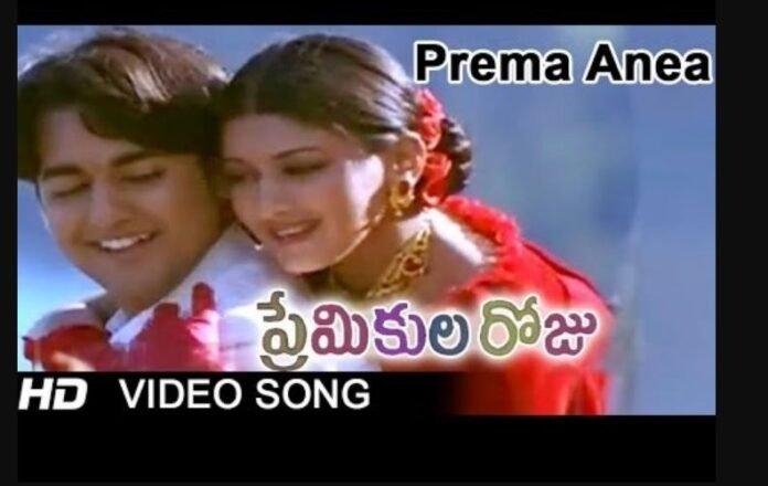 Prema Ane Pariksha Rasi Song Lyrics
