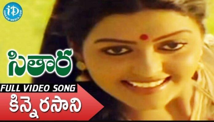 Kinnerasani Vachindamma Song Lyrics