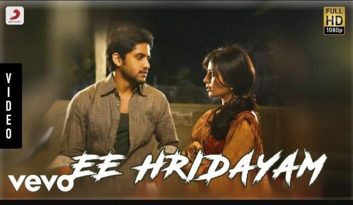 Ee Hrudayam Kariginchi Vellake Song Lyrics