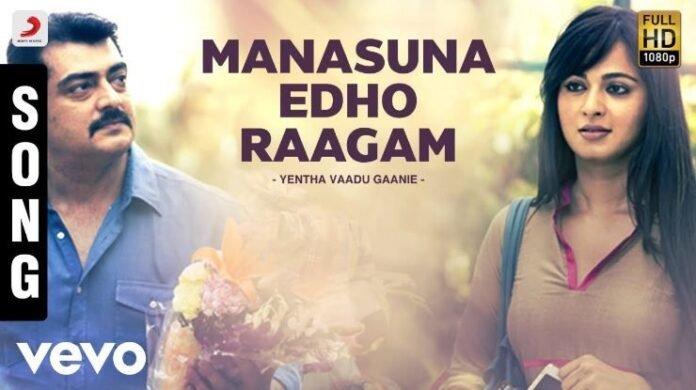 Manasuna Edho Raagam Song Lyrics