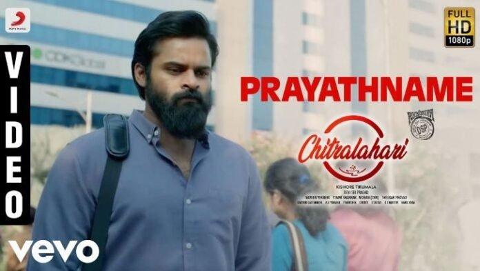 Prayathname Song Lyrics