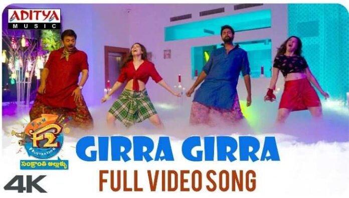 Girra Girra Song Lyrics