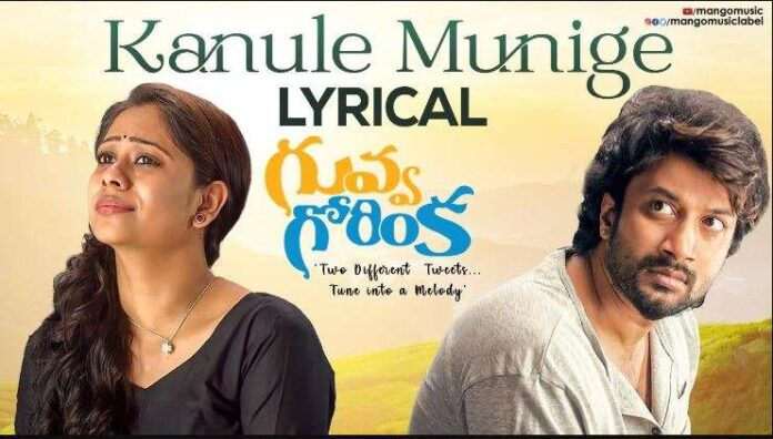 Kanule Munige Song Lyrics