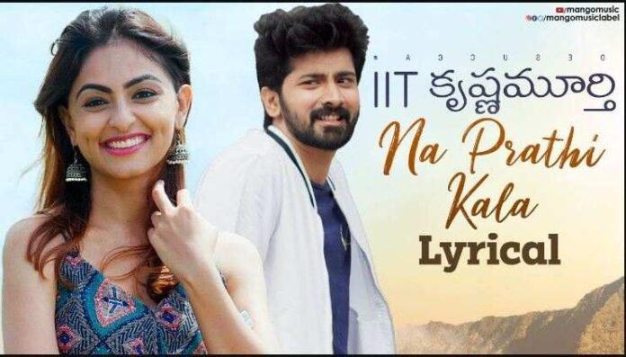Naa Prathi Kala Song Lyrics