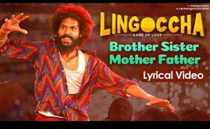 Brother Sister Mother Father Song Lyrics