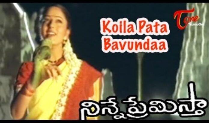Koila Paata Bagunda Song Lyrics