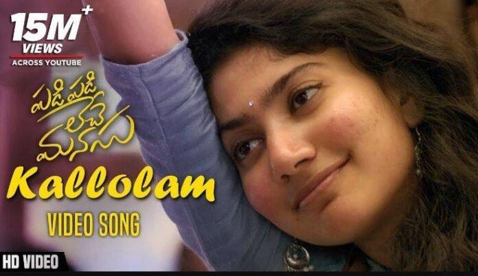 Kallolam Song Lyrics