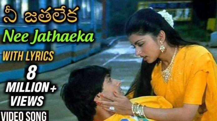 Nee Jathaleka Song Lyrics