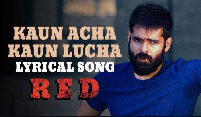 Kaun Acha Kaun Lucha Song Lyrics