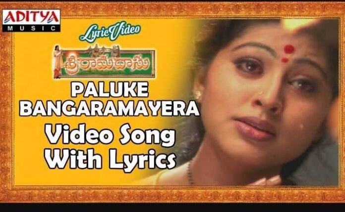 Paluke Bangaramayena Song Lyrics