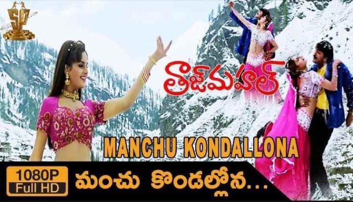 Manchu Kondallona Chandrama Song Lyrics
