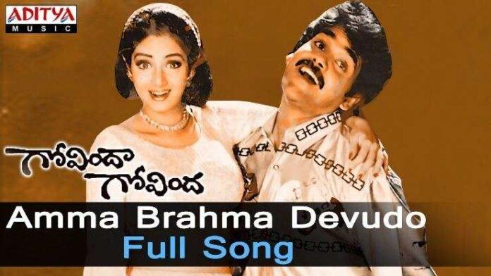 Amma Brahma Devudo Song Lyrics
