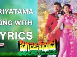 Priyatama Nanu Palakarinchu Song Lyrics