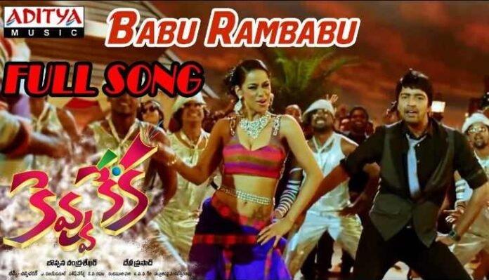 Babu Rambabu Song Lyrics