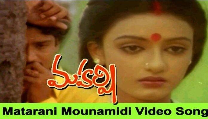 Matarani Mounamidi Song Lyrics