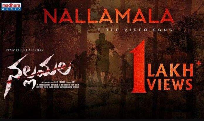 Nallamala Title Song Lyrics