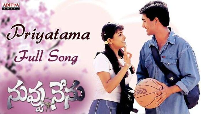 Priyatama O Priyatama Song Lyrics