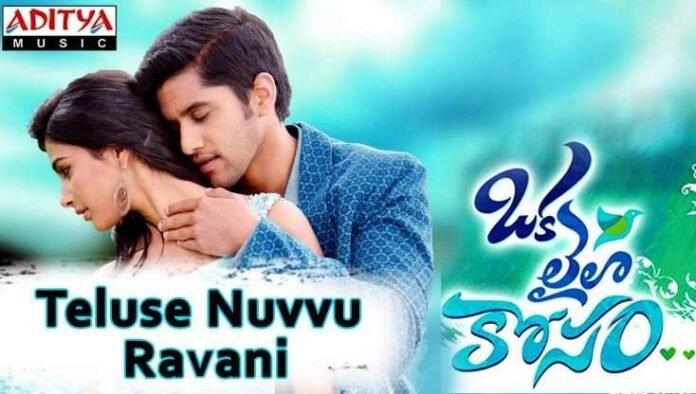Teluse Nuvvu Ravani Song Lyrics