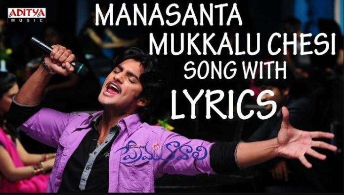 Manasantha Mukkalu Chesi Song Lyrics