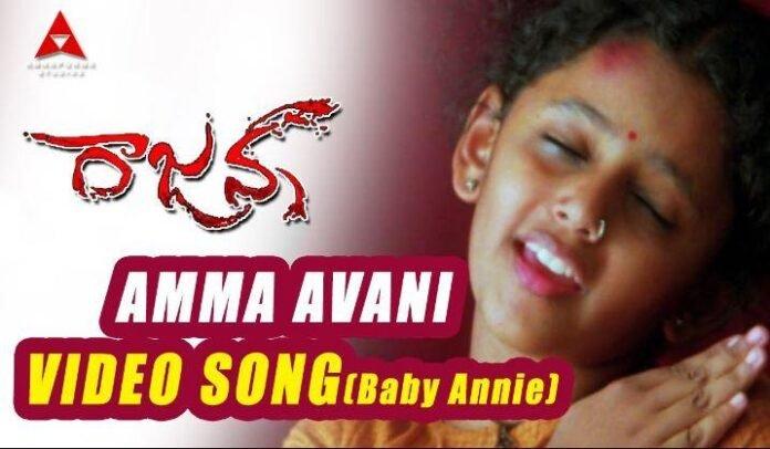 Amma Avani Song Lyrics