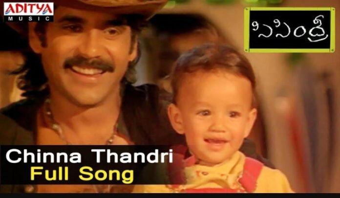 Chinni Thandri Song Lyrics