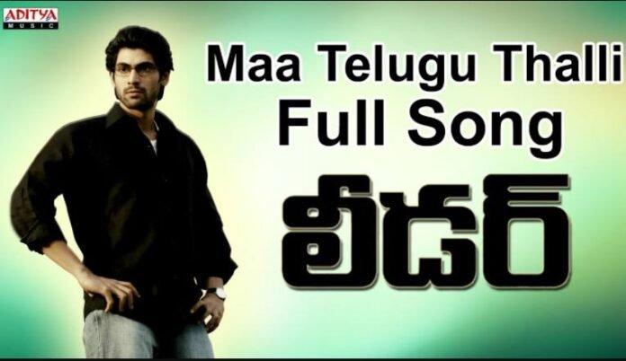 Maa Telugu Talliki Song Lyrics