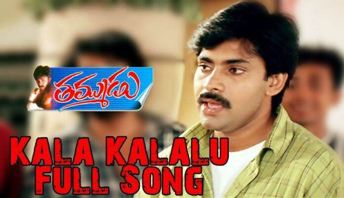 Kala Kalalu Kila Kilalu Song Lyrics