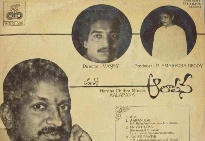 Priyathama Thama Sangeetham Song Lyrics