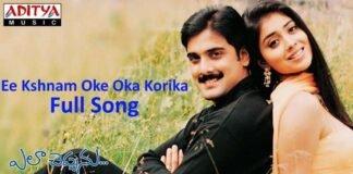 Ee Kshanam Oke Oka Korika Song Lyrics