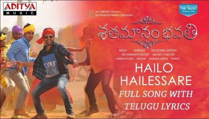 Hailo Hailessare Song Lyrics
