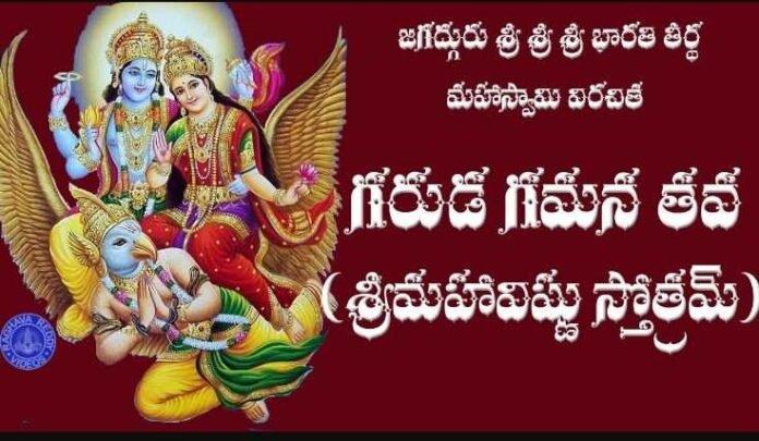 Garuda Gamana Tava Lyrics