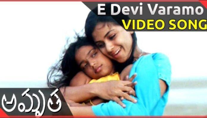 Ye Devi Varamu Neevu Song Lyrics
