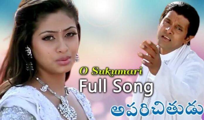 O Sukumari Song Lyrics