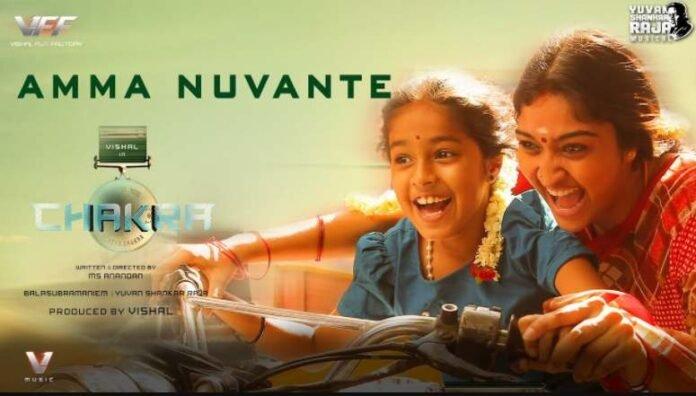 Amma Nuvvante Song Lyrics