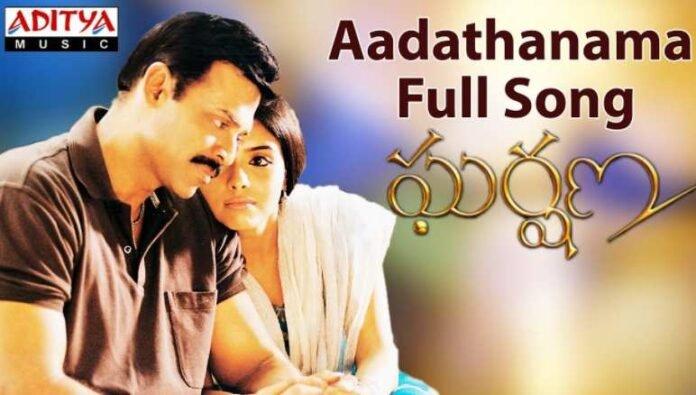 Aadathanama Song Lyrics