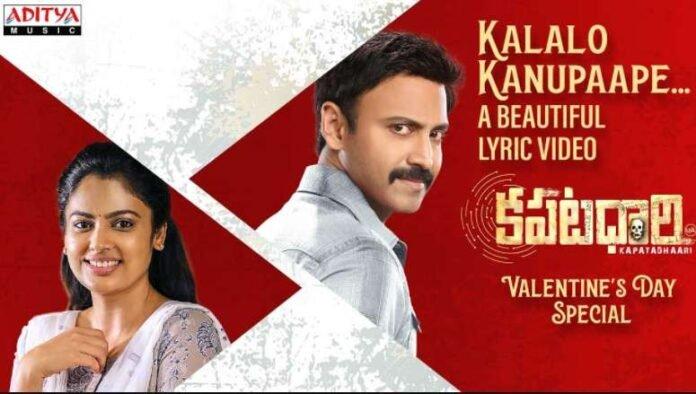 Kalalo Kanupaape Song Lyrics
