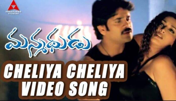 Cheliya Cheliya Cheyjaari Vellake Song Lyrics
