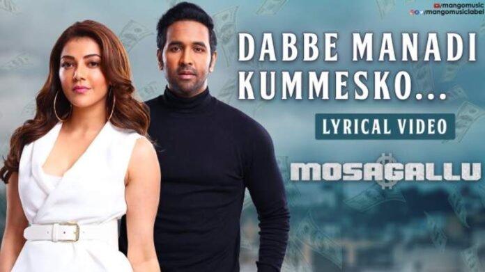 Dabbe Manadi Kummesko Song Lyrics